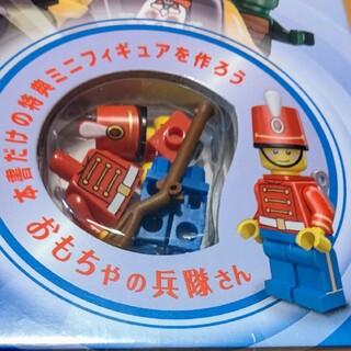 Lego - レゴ★ミニフィグ おもちゃの兵隊さん 非売品  限定バージョン 激レア 超カワ