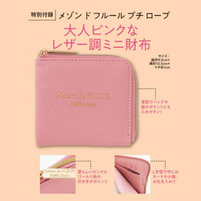 Maison de FLEUR(メゾンドフルール)のMORE 2021年5月号付録 レディースのファッション小物(財布)の商品写真