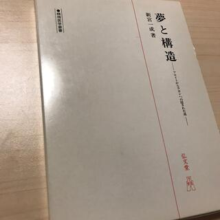 夢と構造 新宮一成 著(健康/医学)