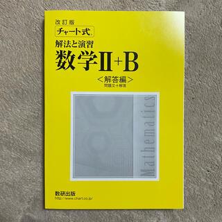 数II・B 黄色チャート解答のみ(語学/参考書)