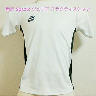 超特価 スパッツィオ  プラクティスTシャツ 160サイズ ホワイト(ウェア)
