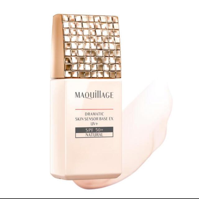 MAQuillAGE(マキアージュ)のマキアージュ スキンセンサーベース コスメ/美容のベースメイク/化粧品(化粧下地)の商品写真