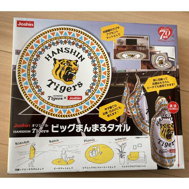 阪神タイガース(ハンシンタイガース)の阪神タイガース ☆ ラグ ビーチマット スポーツ/アウトドアの野球(応援グッズ)の商品写真
