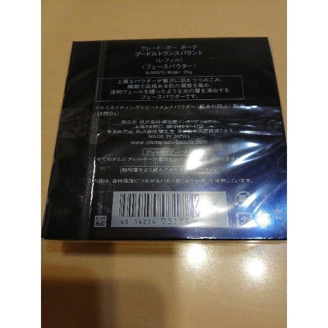 クレ・ド・ポー ボーテ(クレドポーボーテ)のクレドポーボーテ  トランスパラント  コスメ/美容のベースメイク/化粧品(フェイスパウダー)の商品写真