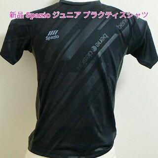 超特価 スパッツィオ プラクティスTシャツ 160サイズ ブラック(ウェア)