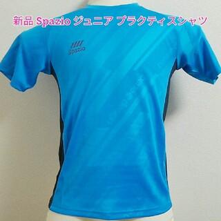 超特価 スパッツィオ  プラクティスTシャツ 160サイズ ネオンブルー(ウェア)