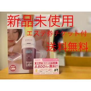 ドクターシーラボ(Dr.Ci Labo)の【大幅値下げ!!】☆脱毛ラボ ホームエディション!☆(レディースシェーバー)