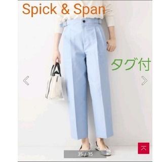 スピックアンドスパン(Spick and Span)のタグ付き 未使用 スピック&スパン パンツ COダブルクロスタックパンツ (カジュアルパンツ)