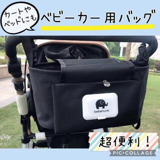 新品【超便利!】ベビーカー用バック ベビーカーオーガナイザーバッグ 取り付け簡単