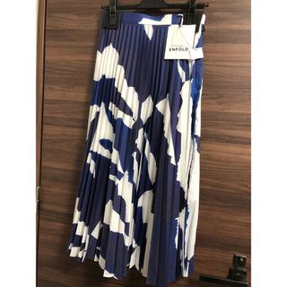 エンフォルド(ENFOLD)の新品タグ付きENFOLD プリーツスカート 36(ロングスカート)
