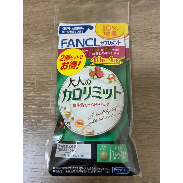 FANCL(ファンケル)のファンケル 大人のカロリミット 2袋 88回分 コスメ/美容のダイエット(ダイエット食品)の商品写真