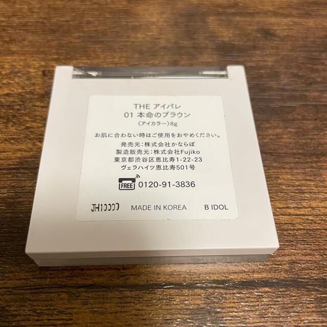 B IDOL THE アイパレ 01 本命のブラウン コスメ/美容のベースメイク/化粧品(アイシャドウ)の商品写真
