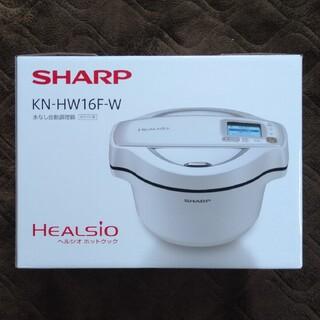 SHARP - 【新品未開封】SHARPヘルシオ ホットクック 1.6L KN-HW16F-W