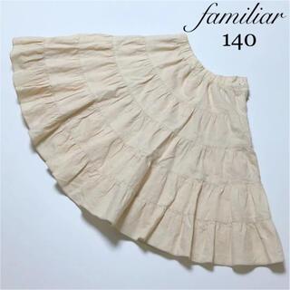 familiar - ファミリア スカート  140 春 夏 familiar ミキハウス メゾピアノ