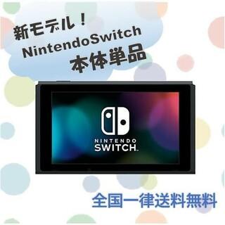 Nintendo Switch - Nintendo switch 本体のみ