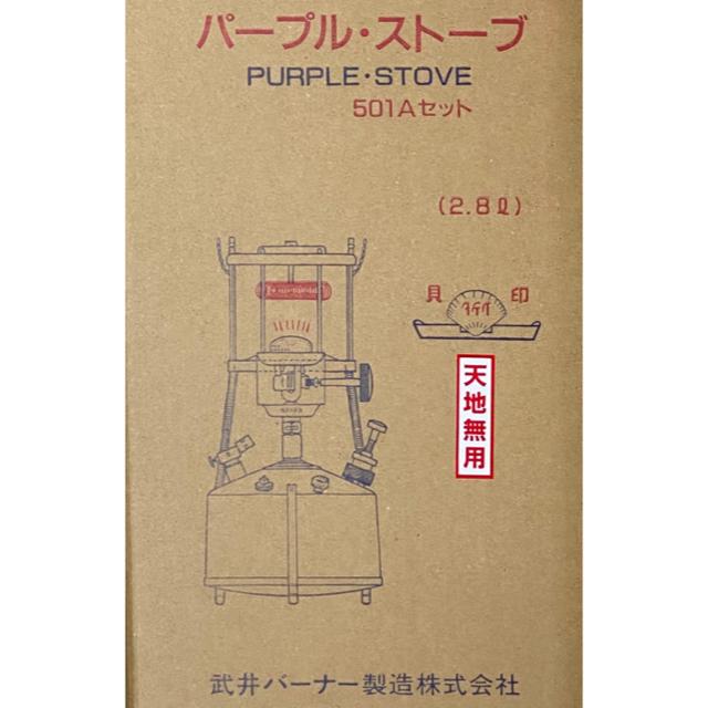 新品 武井バーナー 501Aセット 送料込み スポーツ/アウトドアのアウトドア(ストーブ/コンロ)の商品写真