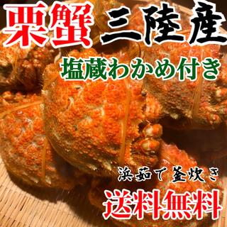 岩手県産 釜茹で 栗蟹 クリガニ 産地直送!(野菜)