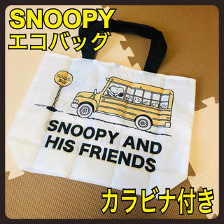 SNOOPY - ☆SNOOPYエコバッグ/スヌーピー★新品★カラビナ付き!コンパクト!マイバッグ