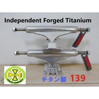 インディペンデント(INDEPENDENT)の最軽量モデル139 チタン製 independent インディペンデントトラック(スケートボード)