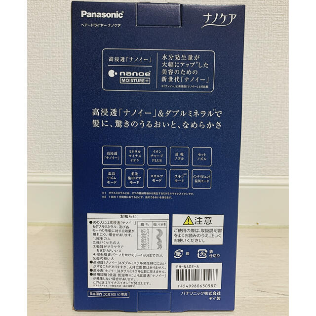 Panasonic(パナソニック)のPanasonic ドライヤー ナノイー 《新品 未開封品》 スマホ/家電/カメラの美容/健康(ドライヤー)の商品写真