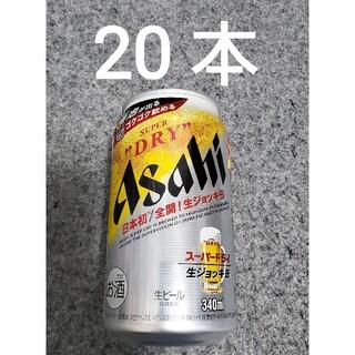 アサヒ - 送料込 アサヒスーパードライ 生ジョッキ缶 20本
