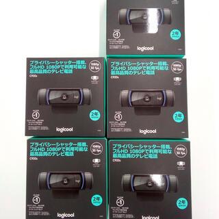 ロジクール C920s Webカメラ 5個セット(新品・未使用品)