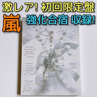 嵐 - 嵐 君と僕の見ている風景 DOME+ 初回限定盤 DVD 美品! 大野智 櫻井翔