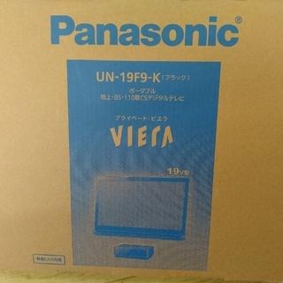 Panasonic - 新品未使用未開封 panasonic プライベート・ビエラ un-19f9