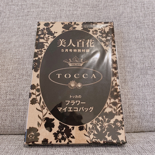 TOCCA - 美人百花 2021年5月号付録 TOCCAエコバッグ