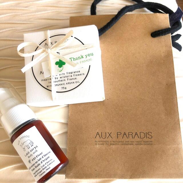AUX PARADIS(オゥパラディ)のAUX PARADIS   フルール ハンドクリーム 75g &ボディミルク コスメ/美容のボディケア(ハンドクリーム)の商品写真