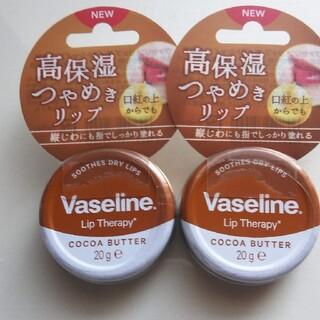 ヴァセリン(Vaseline)のヴァセリンリップモイストシャインココア2個セット未使用品(リップケア/リップクリーム)