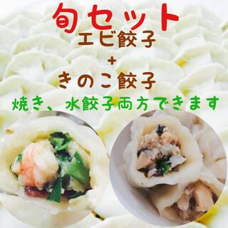 【旬セット】エビ餃子500g+きのこ餃子餃子500gお買い得3800→3700円(野菜)
