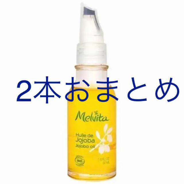 Melvita(メルヴィータ)のMelvita ビオオイル アルガンオイル50ml 2本セット コスメ/美容のスキンケア/基礎化粧品(フェイスオイル/バーム)の商品写真