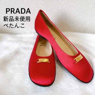 PRADA - 新品未使用 PRADA プラダ パンプス フラットシューズ バレエシューズ ロゴ