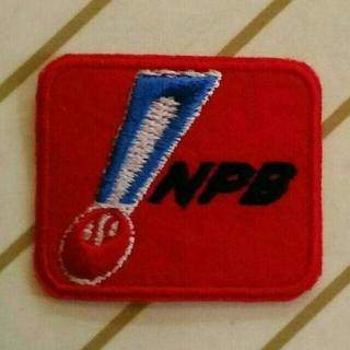 広島東洋カープ ビジター  プロ野球 NPB ワッペン(応援グッズ)