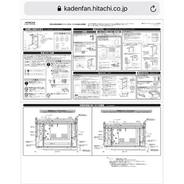 日立(ヒタチ)の日立 HITACHI DES-N76 乾燥機専用スタンド シルバーグレー スマホ/家電/カメラの生活家電(衣類乾燥機)の商品写真