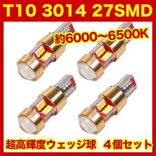 ⭐️T10/27連LEDバルブ 4個 3014 ウェッジ球 27SMD  12V