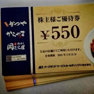 アークランドサービス(かつや)株主優待券 5500円分!(レストラン/食事券)