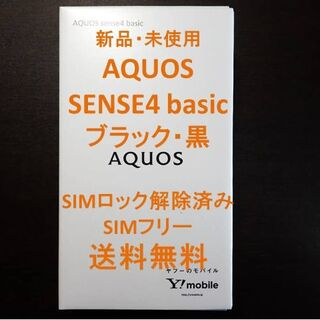 AQUOS - AQUOS sense4 basic SIMロック解除済み 送料無料 新品未使用
