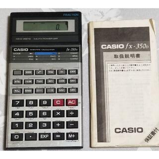 CASIO - 関数電卓 CASIO fx-350D