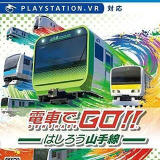 新品!電車でGO!! はしろう山手線 PS4(家庭用ゲームソフト)