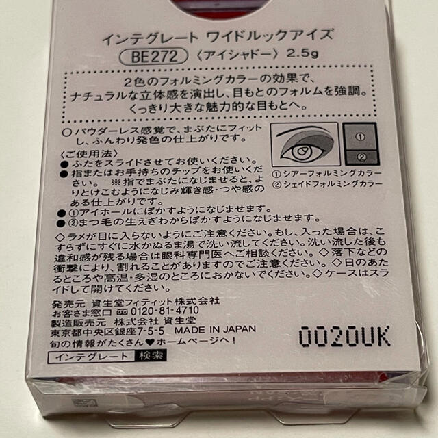 INTEGRATE(インテグレート)の資生堂 インテグレート ワイドルックアイズ BE272(2.5g) コスメ/美容のベースメイク/化粧品(アイシャドウ)の商品写真