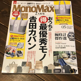 マーモット(MARMOT)のMono Max (モノ・マックス) 2021年 05月号(その他)