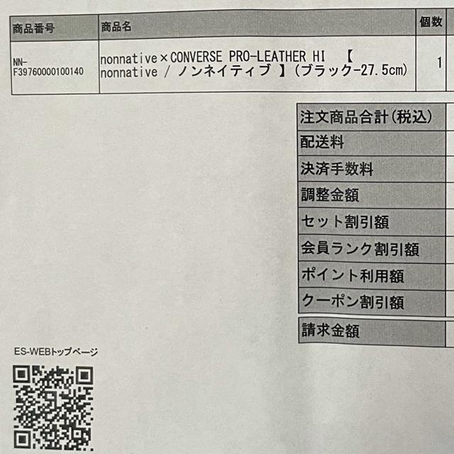 nonnative(ノンネイティブ)の新品未使用27.5ノンネイティブコンバースプロレザーハイカット ブラック27.5 メンズの靴/シューズ(スニーカー)の商品写真