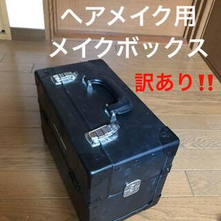 【used❗️】《超訳あり出品》プロ用メイクボックス◆送料込み◆(メイクボックス)
