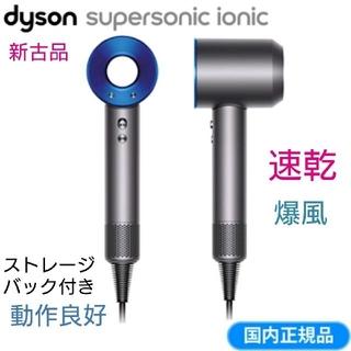 Dyson - 【新古美品】Dyson ダイソン ヘアドライヤー 爆風 速乾 国内正規品 ブルー