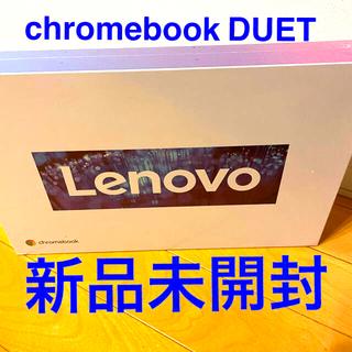 Lenovo - 【新品未開封】IdeaPad Duet Chromebook 4GB 128GB