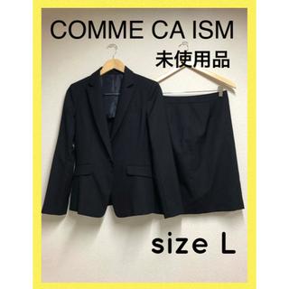 COMME CA ISM - COMME CA ISM コムサイズム スーツ スカートスーツ 黒 Lサイズ