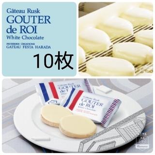 銘菓【ハラダラスク】「ホワイトチョコレートラスク」10枚