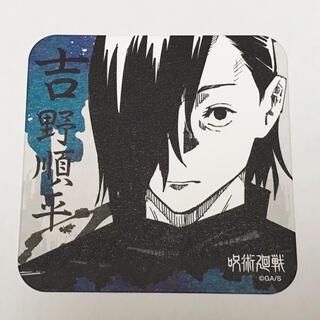 集英社 - 呪術廻戦 アートコースター 吉野順平